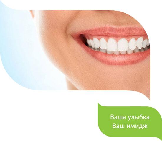 Ваша улыбка - Ваш имидж